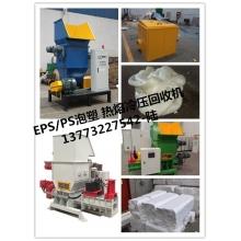 EPS泡塑热熔机/冷压机