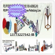 eps,pe.pp锥形薄膜造粒机