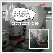 自动喷水团粒机(EPS.PE.PP)