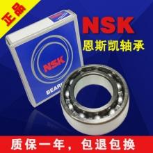 正品NSK 6309ZZC3 日本轴承