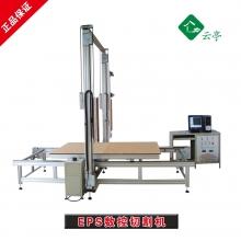 EPS切割机 数控切割机 SPQ-S2500 SPQ-S3000