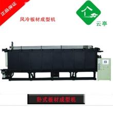 EPS板材成型机 卧式板材成型机 SPB-6000