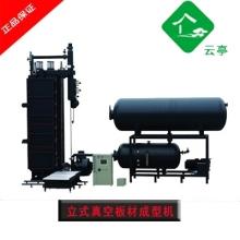 EPS板材成型机 立式真空板材成型机 SPB-LZ(2000-4800)