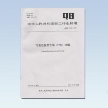可发性聚苯乙烯(EPS)树脂标准