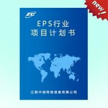 EPS行业项目计划书