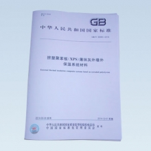 挤塑聚苯板(XPS)薄抹灰外墙外保温系统材料