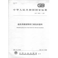绝热模塑聚苯乙烯泡沫塑料 GB/T 10801.1—2002
