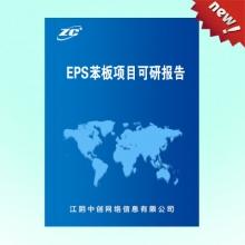 EPS苯板项目可研报告