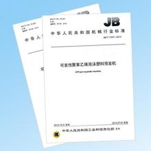 可发性聚苯乙烯泡沫塑料预发机行业标准