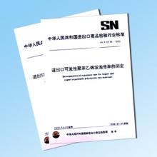 中华人民共和国进出口商品检验行业标准