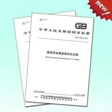 夹芯板行业标准GBT23932