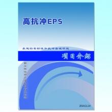 高抗冲EPS项目介绍项目方案及可行性报告  技术转让书