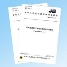 可发性聚苯乙烯泡沫塑料板材切割机行业标准JB/T 11346-2013