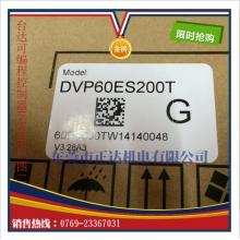 台达可编程控制器 DVP60ES200T 举报