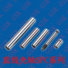 GSK直线光轴SFC30/高频沾火/轴承钢材质/镀铬